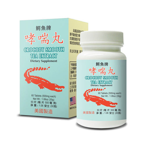 Crocody Smooth Extract 哮喘丸