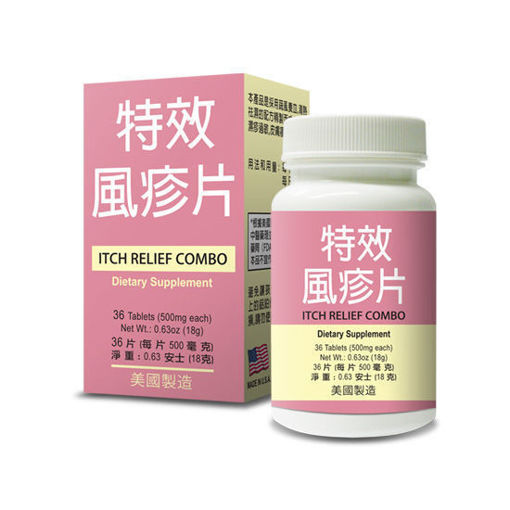 Itch Relief Combo 特效风疹片