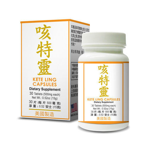 Kete Ling Capsules 咳特灵