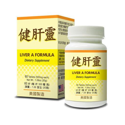 Liver A Formula 健肝灵