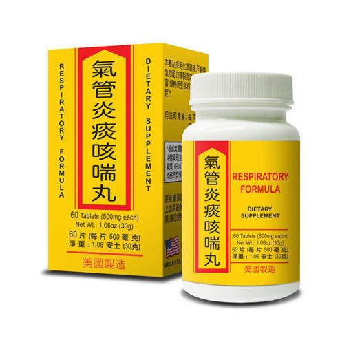 Respiratory Formula 气管炎痰咳喘丸