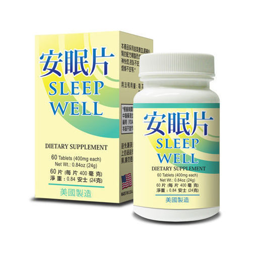 Sleep Well 安眠片