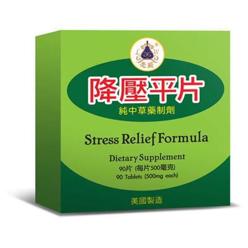 Stress Relief Formula 降压平片