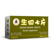 Tienchi Ginseng Tablets 生田七片