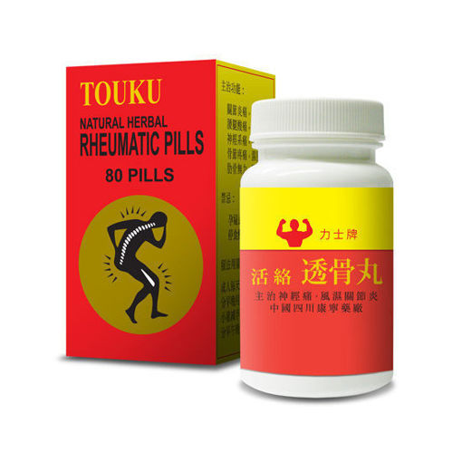 TOUKU Natural Herbal Rheumatic Pills 活络透骨丸